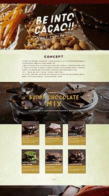 美食网站精美模板_美食网站H5网站模板