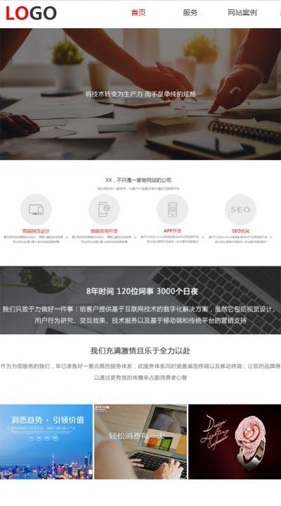 IT精美模板_ITH5网站模板