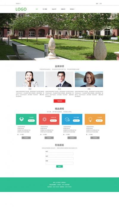 教育培训精美模板_教育培训H5网站模板
