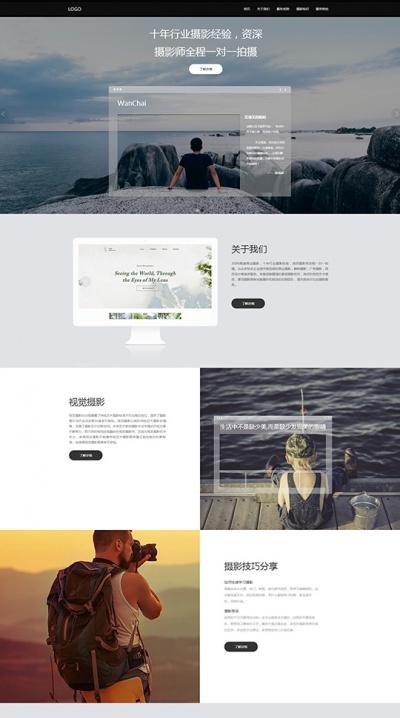 摄影精美模板_摄影H5网站模板