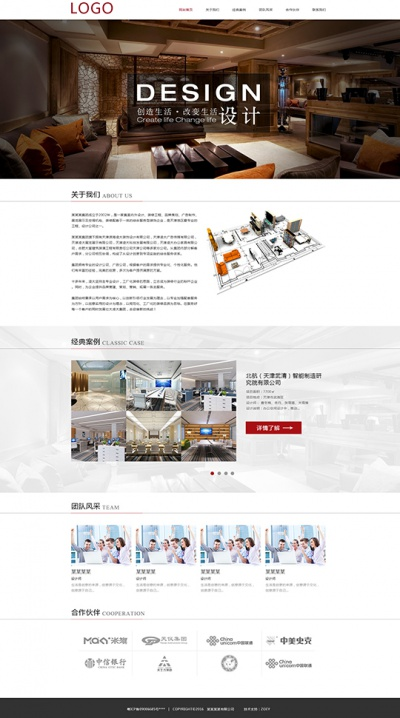 室内设计精美模板_室内设计H5网站模板