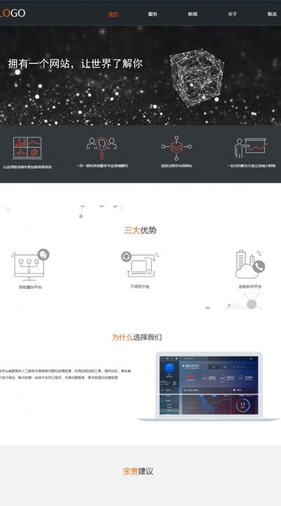 软件开发精美模板_软件开发H5网站模板