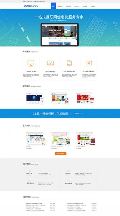 建站模板精美模板_建站模板H5网站模板