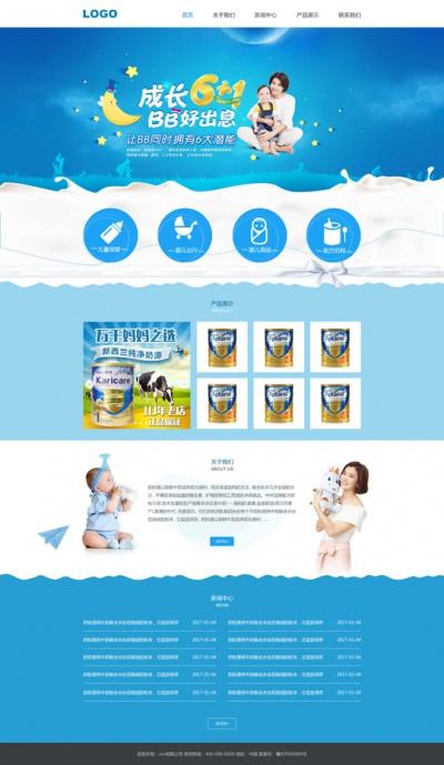 母婴用品精美模板_母婴用品H5网站模板