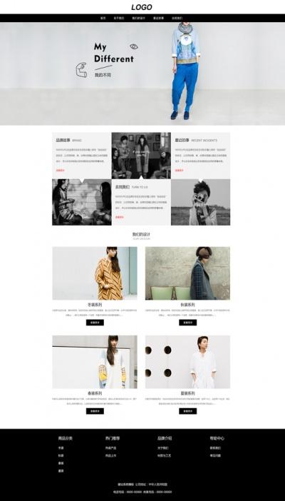 服装精美模板_服装H5网站模板