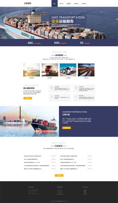 运输业精美模板_运输业H5网站模板