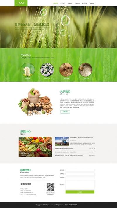农业畜牧精美模板_农业畜牧H5网站模板