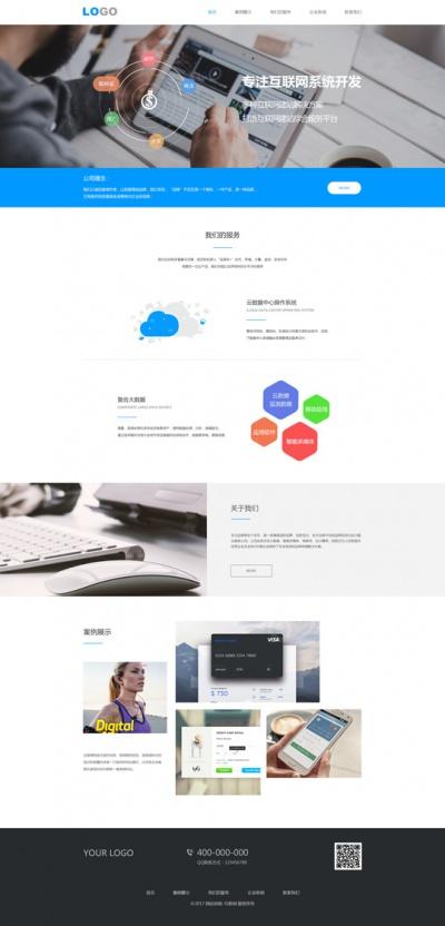 互联网精美模板_互联网H5网站模板