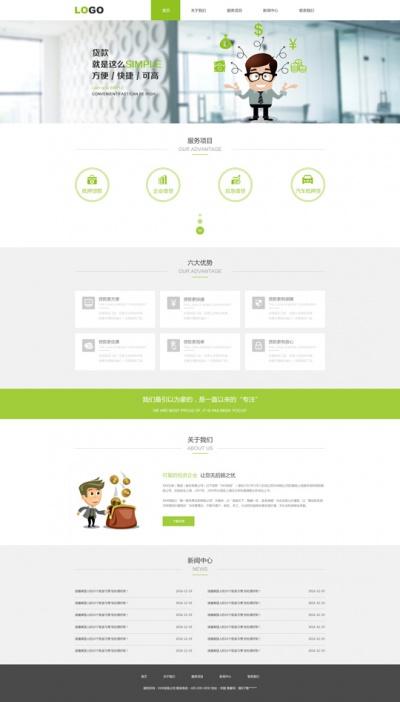 金融精美模板_金融H5网站模板