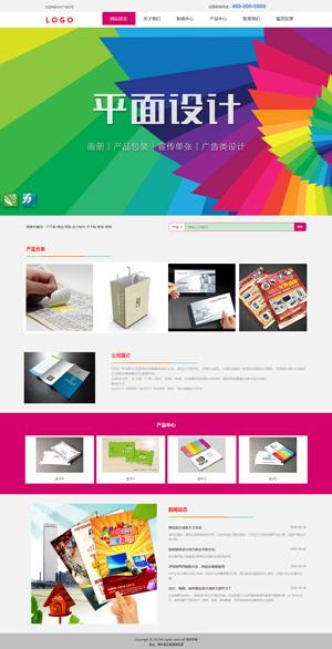 广告印刷精美模板_广告印刷H5网站模板