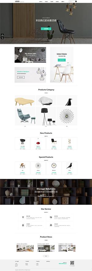 家具建材精美模板_家具建材H5网站模板