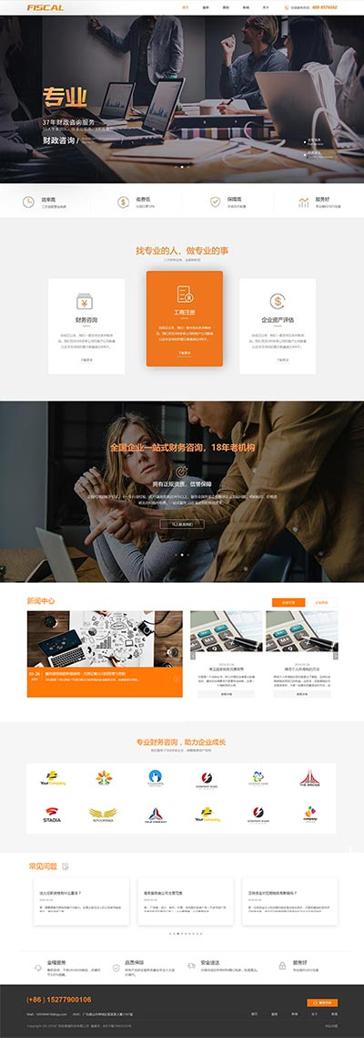 金融财务精美模板_金融财务H5网站模板