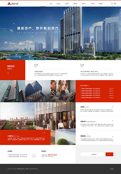 房地产精美模板_房地产H5网站模板