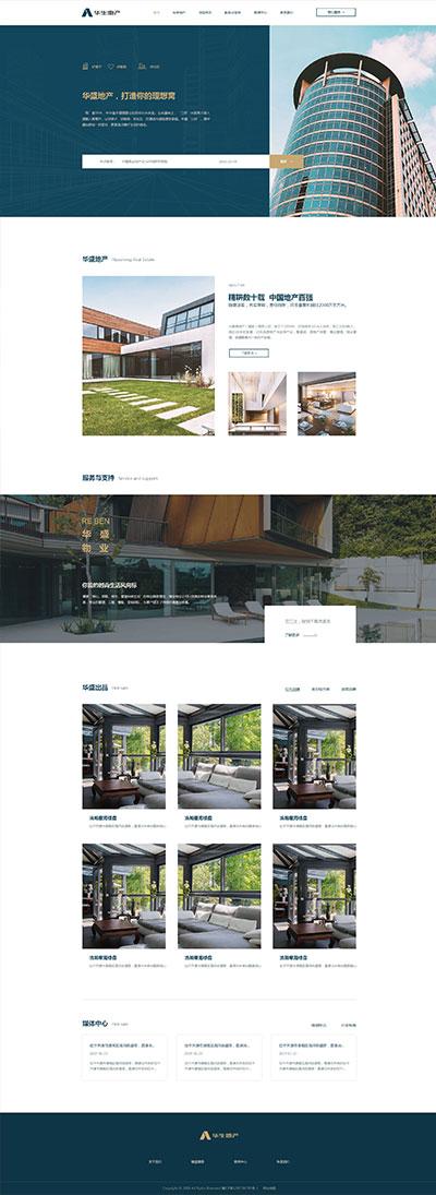 建筑设计房地产精美模板_建筑设计房地产H5网站模板