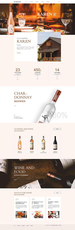 红酒精美模板_红酒H5网站模板