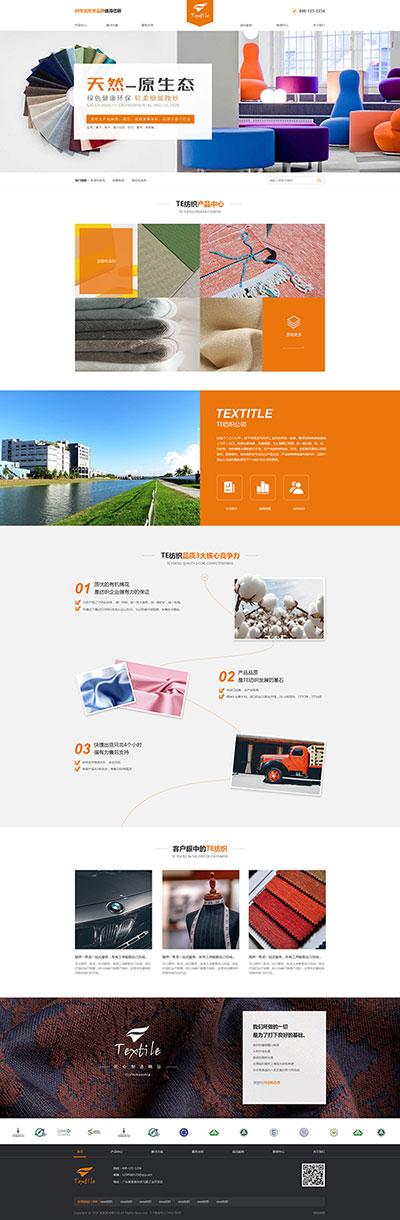 纺织辅料精美模板_纺织辅料H5网站模板