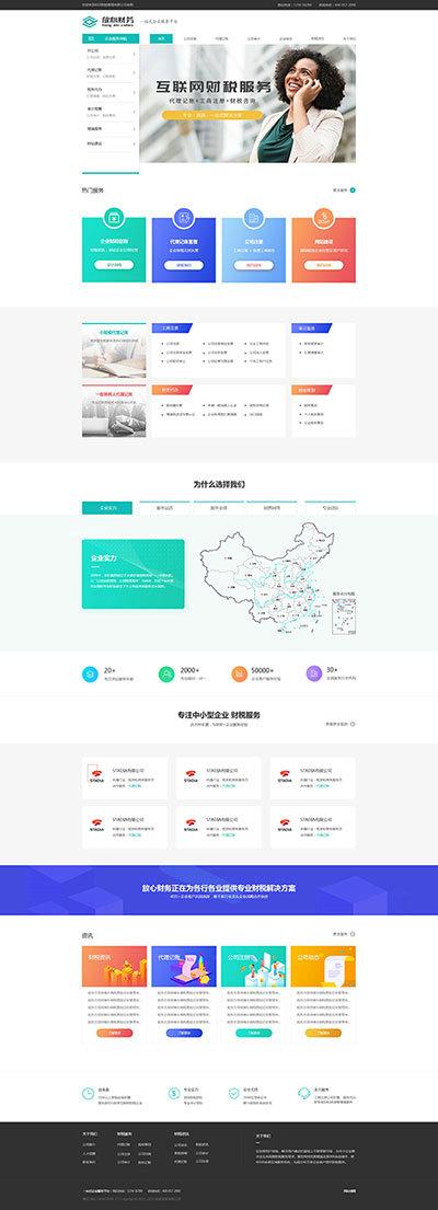 财税精美模板_财税H5网站模板