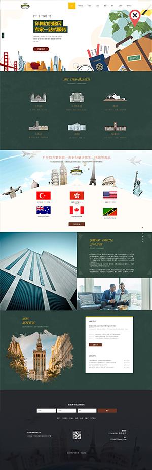 移民精美模板_移民H5网站模板