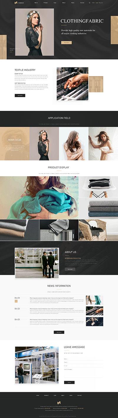 纺织外贸网站模板