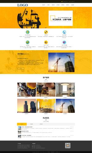建筑设计精美模板_建筑设计H5网站模板
