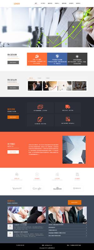 商务精美模板_商务H5网站模板