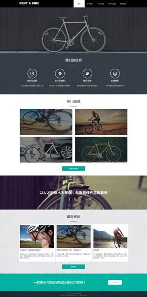 自行车出租精美模板_自行车出租H5网站模板