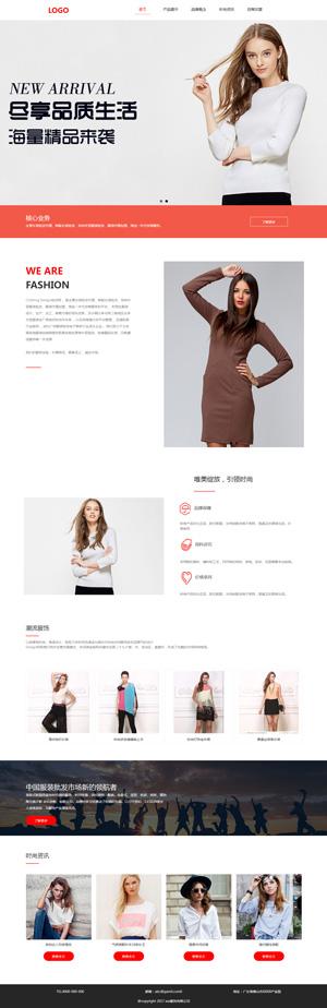 服饰精美模板_服饰H5网站模板