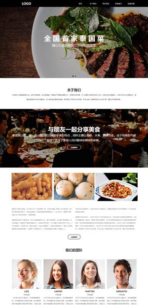 餐饮精美模板_餐饮H5网站模板