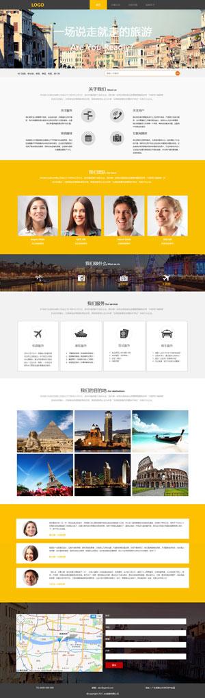 旅游精美模板_旅游H5网站模板