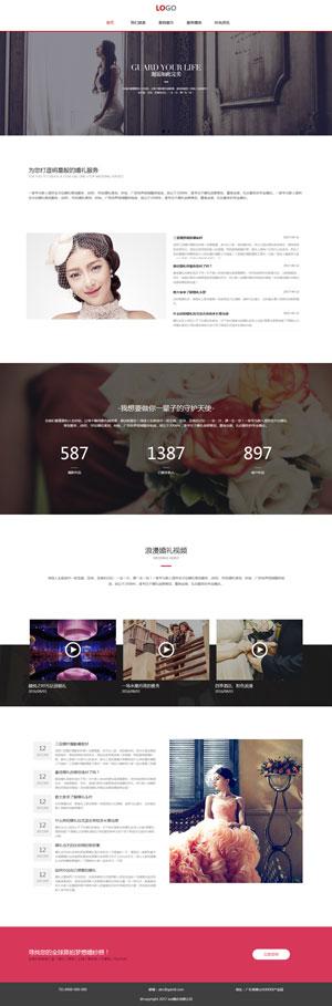 婚庆精美模板_婚庆H5网站模板