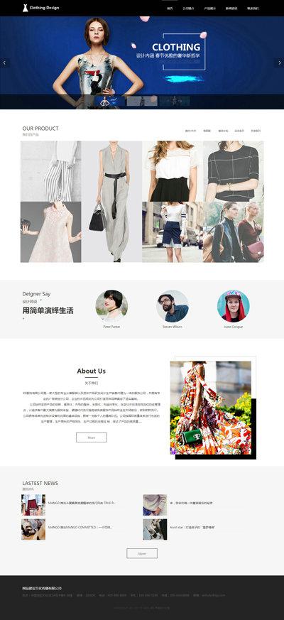 女装精美模板_女装H5网站模板