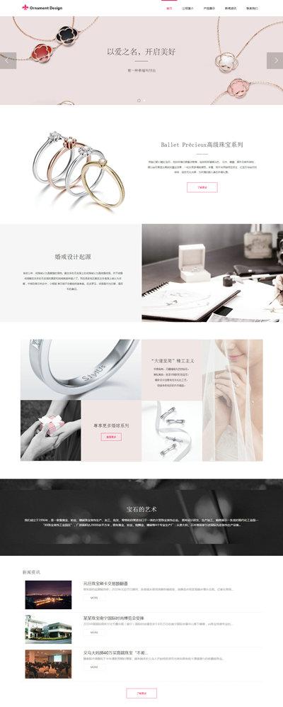 饰品精美模板_饰品H5网站模板