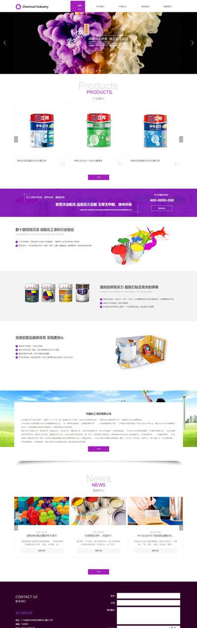化工涂料精美模板_化工涂料H5网站模板