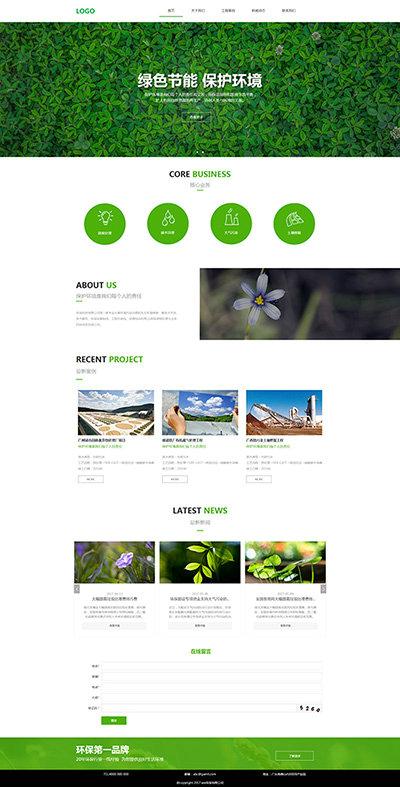 环保精美模板_环保H5网站模板