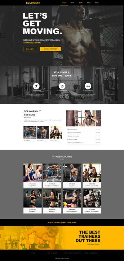 运动健身精美模板_运动健身H5网站模板