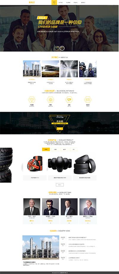 橡胶塑料精美模板_橡胶塑料H5网站模板
