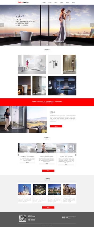 厨房卫浴精美模板_厨房卫浴H5网站模板
