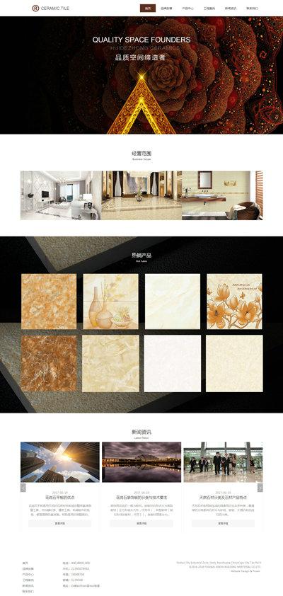 瓷砖精美模板_瓷砖H5网站模板