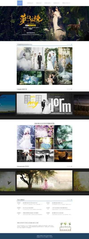 婚纱摄影精美模板_婚纱摄影H5网站模板