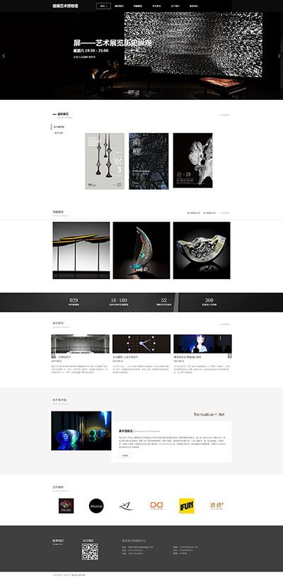 展览精美模板_展览H5网站模板
