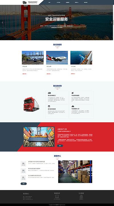 物流运输精美模板_物流运输H5网站模板