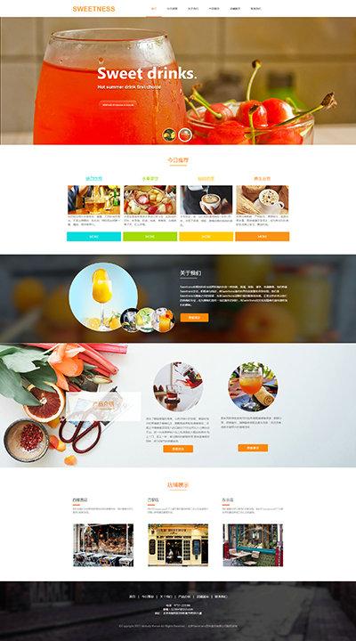 饮料精美模板_饮料H5网站模板