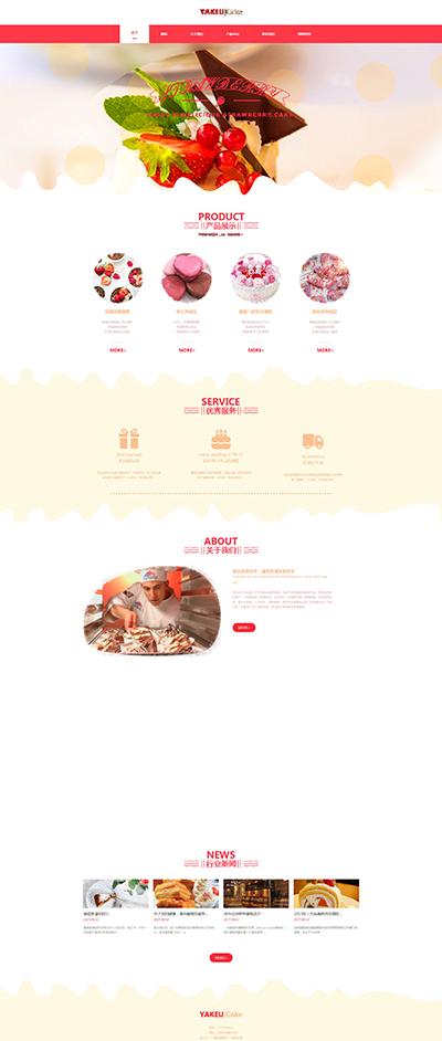甜品蛋糕精美模板_甜品蛋糕H5网站模板