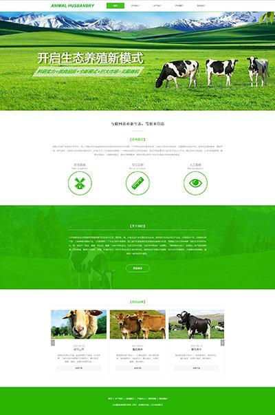 农业畜牧业精美模板_农业畜牧业H5网站模板