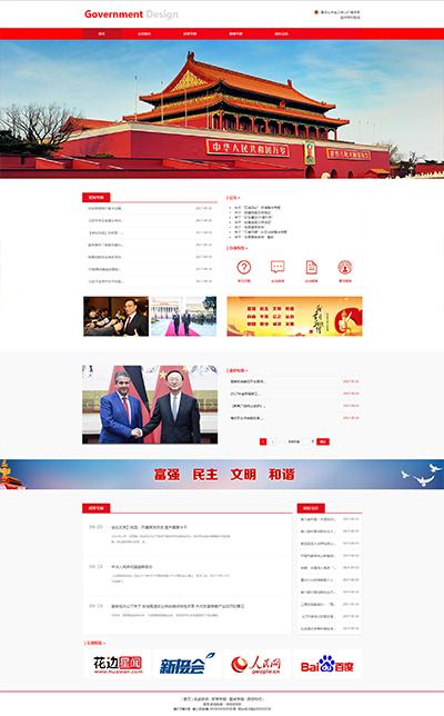 政府精美模板_政府H5网站模板