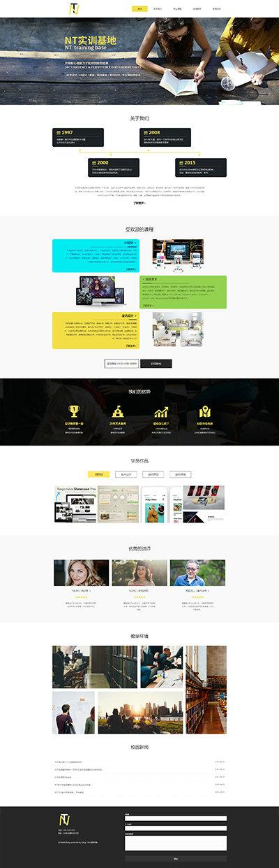 教育精美模板_教育H5网站模板