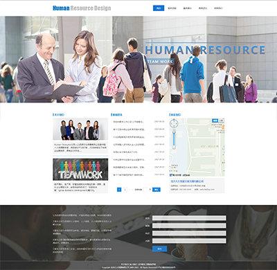 人力资源精美模板_人力资源H5网站模板