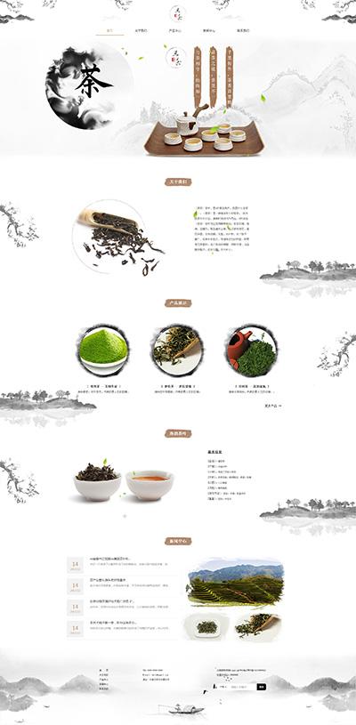 茶叶精美模板_茶叶H5网站模板