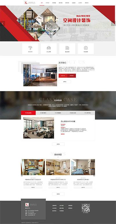 装饰设计精美模板_装饰设计H5网站模板