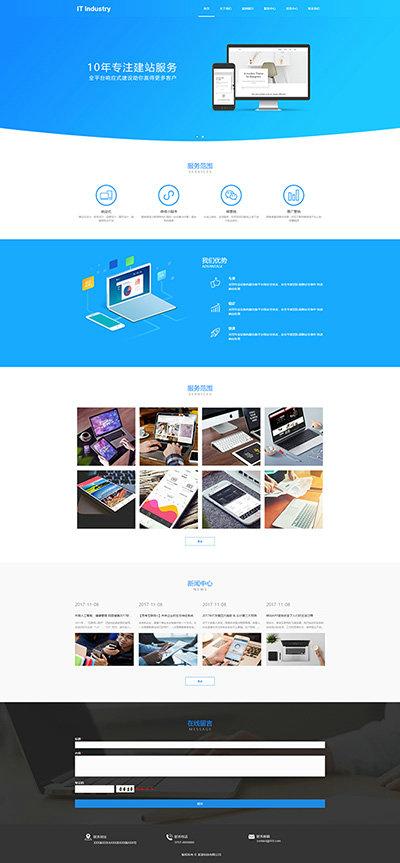 网站建设精美模板_网站建设H5网站模板